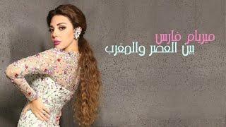 ميريام فارس - أغنية بين العصر والمغرب | مع الكلمات