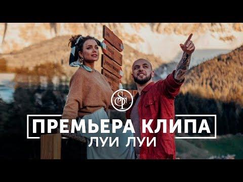 ST - Луи Луи (Премьера клипа 2019)