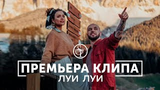 Download ST - Луи Луи (Премьера клипа 2019) Mp3 and Videos