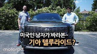 기아 텔루라이드 시승기 - 미국 남자가 바라본 기아의 대형 SUV 텔루라이드? 팰리세이드와는 어떤지도 물어봤습니다!