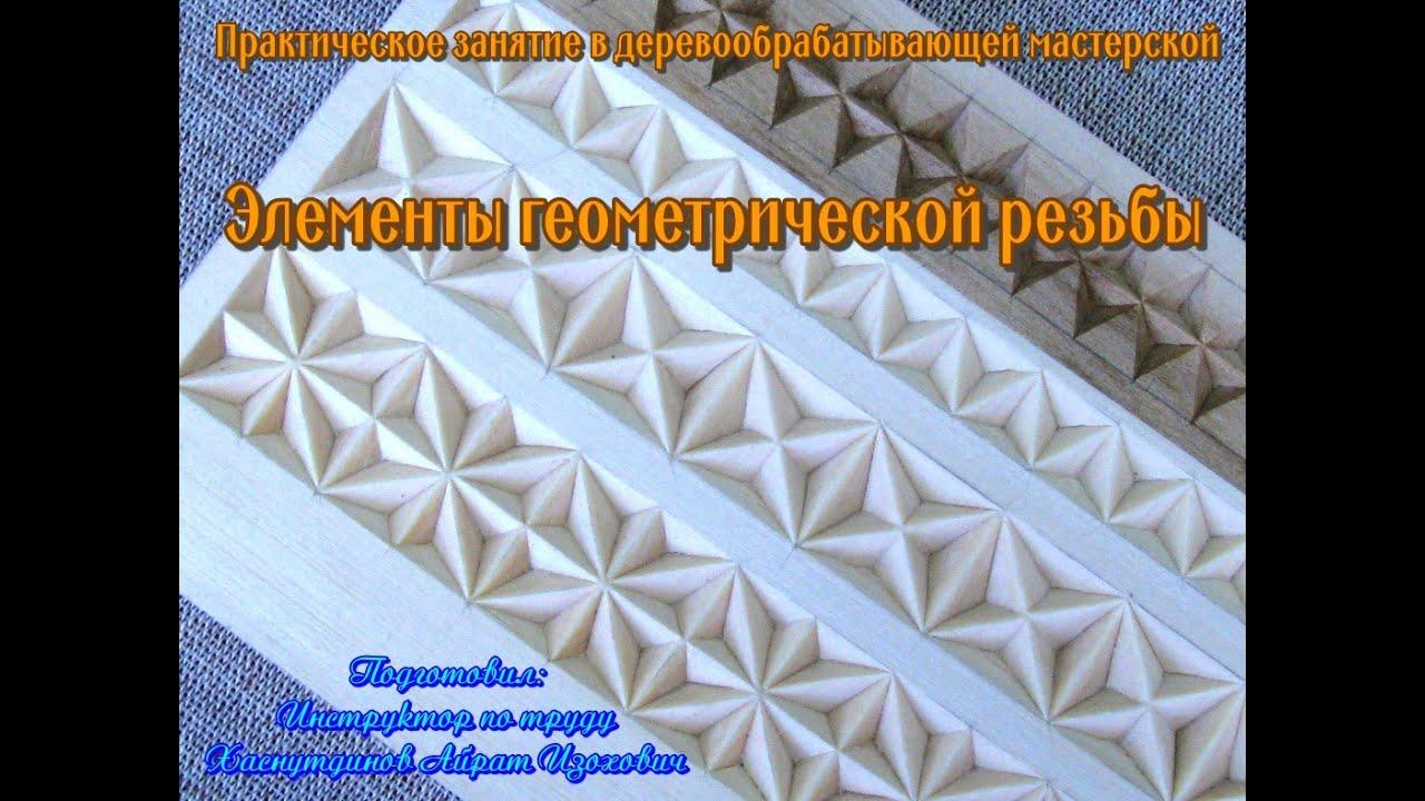 Практическое занятие в деревообрабатывающей мастерской: «Элементы геометрической резьбы»⚜