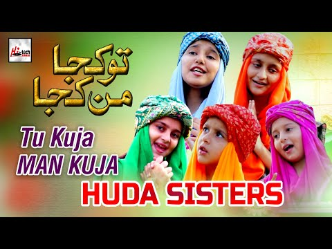 new-kids-nasheed- -tu-kuja-man-kuja- -huda-sisters- -very-beautiful-naat-sharif- -hi-tech-islamic