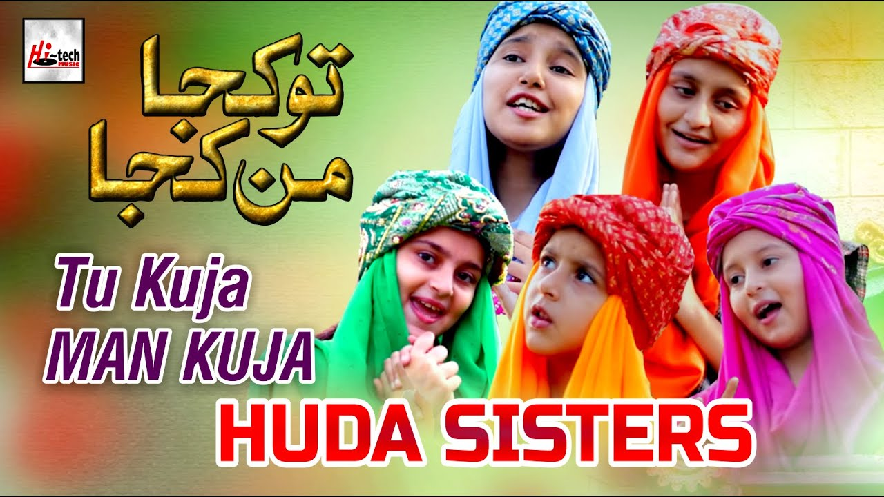 New kids Nasheed | Tu Kuja Man Kuja | Huda sisters | Very Beautiful Naat Sharif | Hi-Tech Islamic