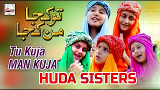 New kids Nasheed | Tu Kuja Man Kuja | Huda sisters | Very Beautiful Naat Sharif | Hi-Tech Islamic