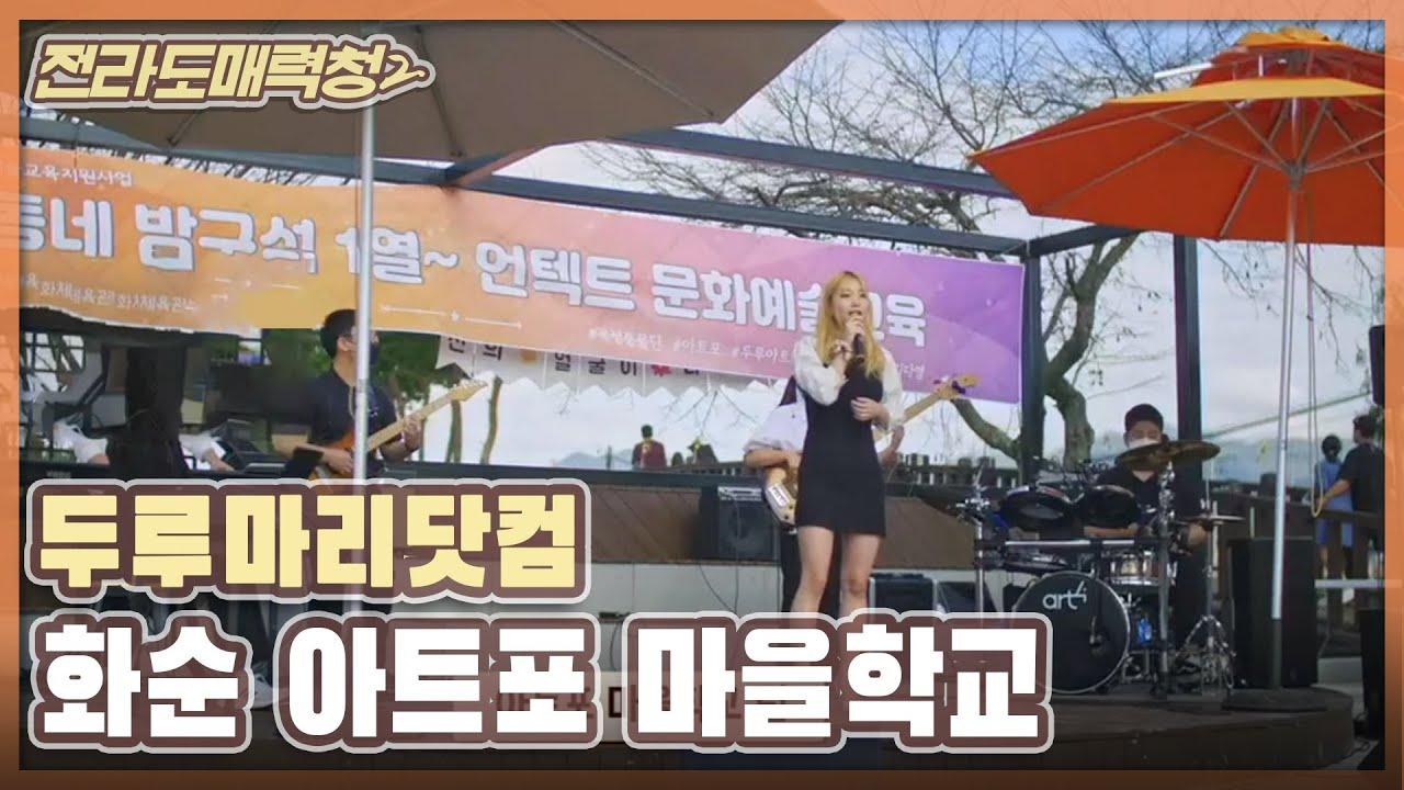 [전매청] 두루마리닷컴, 화순 아트포 앙상블 - 201027