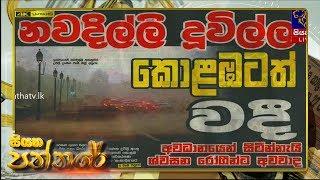 Siyatha Paththare | 07.11.2019 | Siyatha TV Thumbnail
