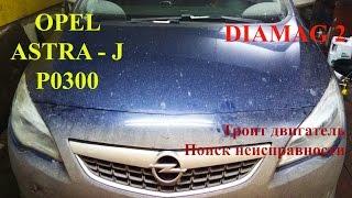 OPEL ASTRA J, A16xer, ошибка Р0300. Diamag 2. Ищем проблему мотортестером.