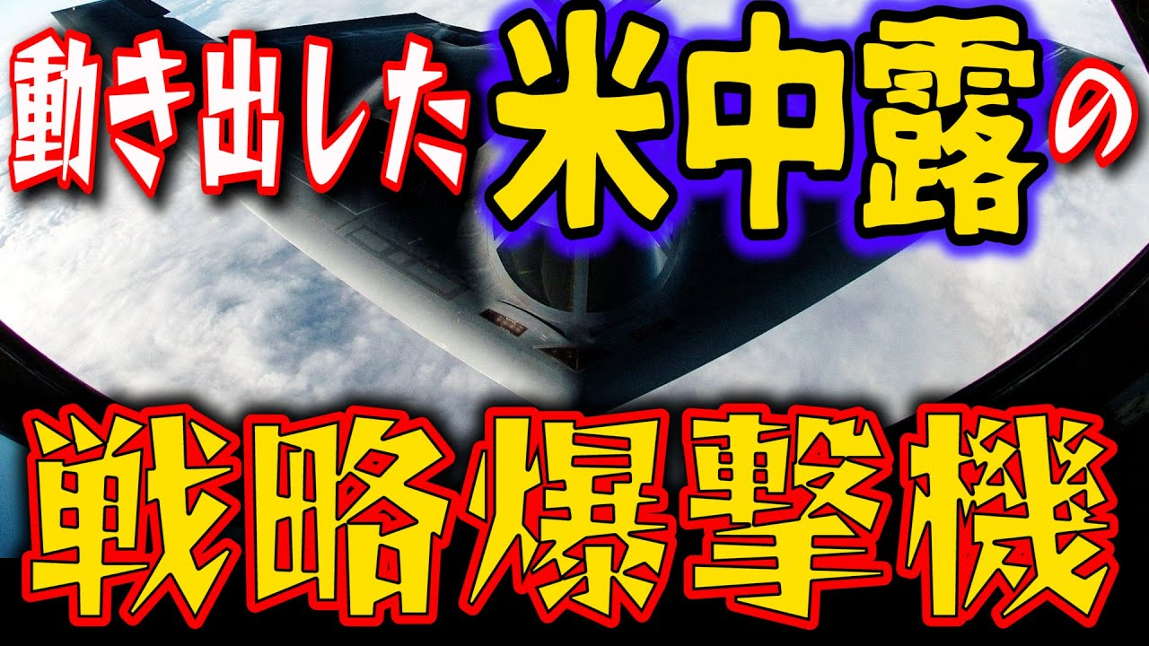 米・中・露の大国間でついに動き出した「戦略爆撃機」と「新型ステルス爆撃機」の状況!