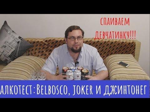 Belbossco, Gin&Tonic, Joker. Химические коктейли из «КиБ». И три безумных авторских!