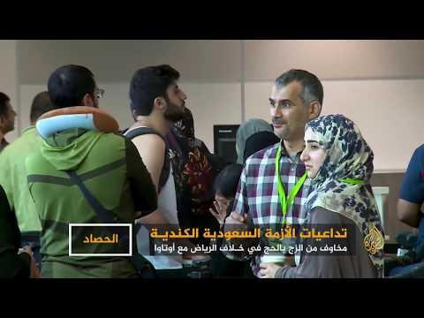 مخاوف من الزج بالحج في خلاف الرياض مع أوتاوا  - نشر قبل 10 ساعة