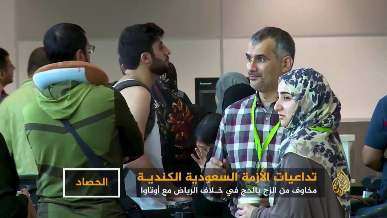 الجزيرة:مخاوف من الزج بالحج في خلاف الرياض مع أوتاوا