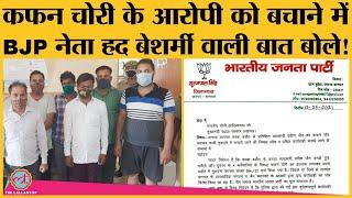 Download Corona से मरे लोगों के कफन चोर के पक्ष में BJP नेता ने CM Yogi को लिखी चिट्ठी में की अजीब बात |Covid