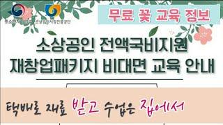 ◆전액 무료◆ 온라인 꽃 수업 (feat. 국비지원) …