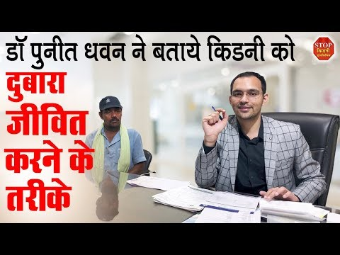 Chronic Renal Failure Treatment | Cure Kidney W/o Dialysis | Kidney Treatment By Dr. Puneet Dhawan