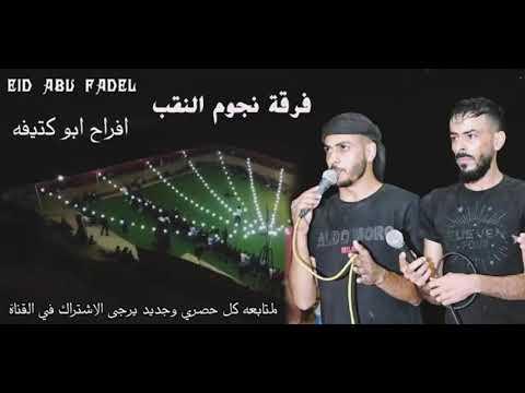 جديد دحية   فؤاد ابو بنيه وخليل الطرشان   2020 #1