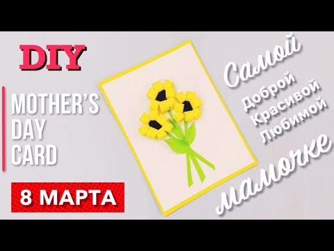 3D Открытка на 8 Марта Своими Руками. Подарок Аппликация Цветы Маме l DIY Mather's Day Card