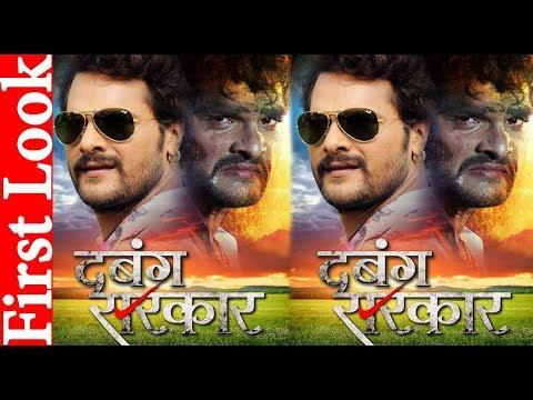 dabang sarkar full movie download 3gp