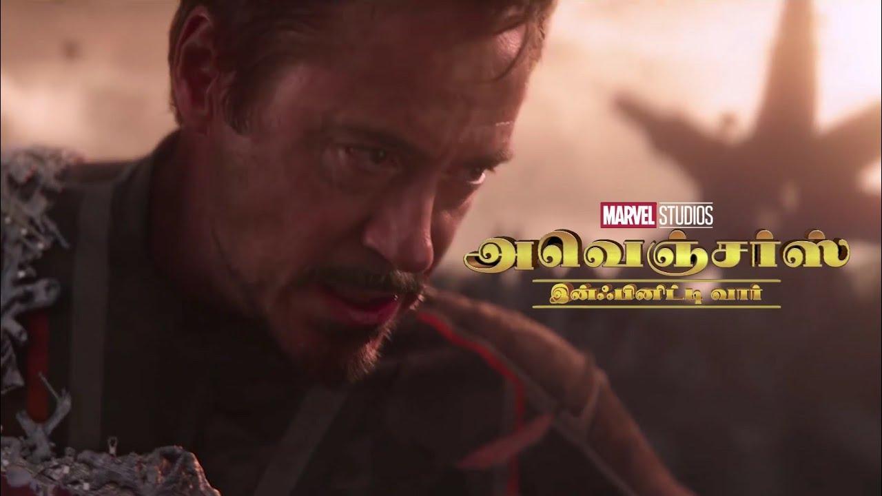 avengers: infinity war | tamil tv spot #1 - youtube