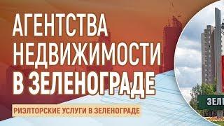 Агентство недвижимости в Зеленограде | Как выбрать лучшее?
