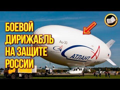 БОЕВОЙ ДИРИЖАБЛЬ НА ЗАЩИТЕ РОССИИ. Атлант прикроет от Ракет США