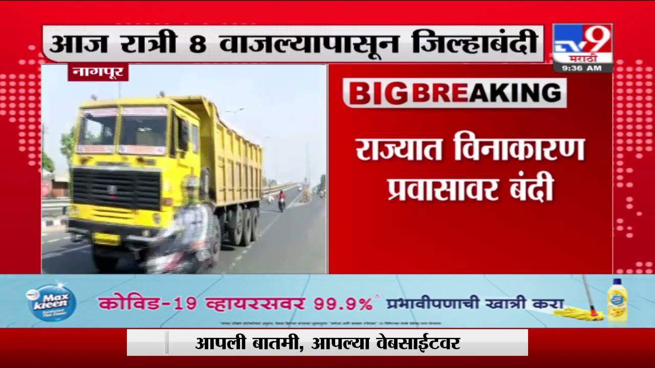 Download Nagpur Lockdown | नागपुरात विनाकारण आंतरजिल्हा प्रवासावर बंदी-TV9