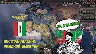 Вторая Мировая Война за Италию! #3 | Hearts Of Iron 4