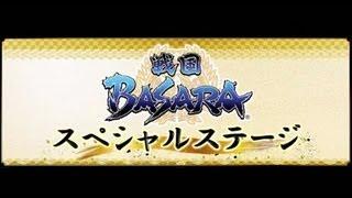 TVドラマ「戦国BASARA -MOONLIGHT PARTY-」主演のお2人をゲストに迎え...