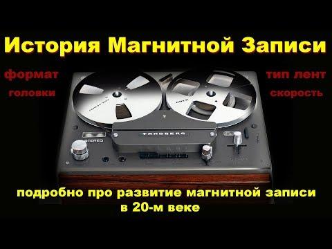 История магнитной записи