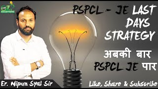 PSPCL JE Exam Cracking Strategy | PSPCL-JE Recruitment 2019 | PSPCL PAPER DATE EXAMS CENTER OF JE