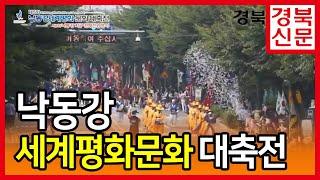 낙동강 세계평화문화 대축전 개최 경북도청 이철우도지사 …