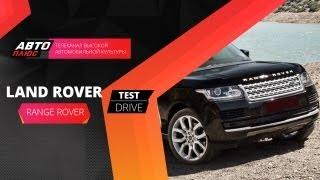 Тест-драйв Land Rover Range Rover 2013 (Наши тесты)