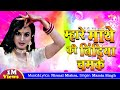 Download Mhare Mathe Ki Bindiya - Super hit Rajasthani (Marwari) Traditional Seema Mishra  Songs MP3 song and Music Video