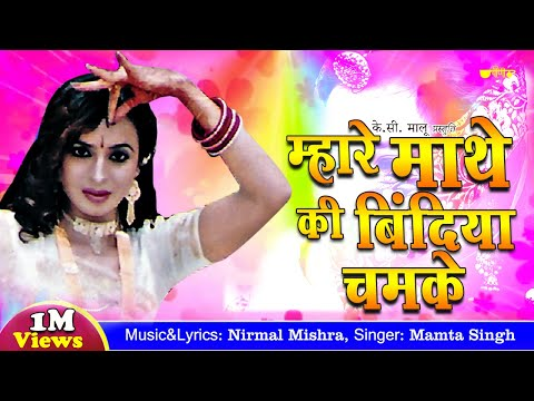 Mhare Mathe Ki Bindiya - Super Hit Rajasthani (Marwari) Traditional Seema Mishra Video Songs