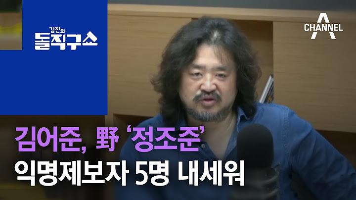 김어준, 익명제보자 5명 내세워…野 '정조준' | 김진의 돌직구 쇼 711 회