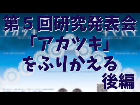【フガTube034】「アカツキ」をふりかえる 後編