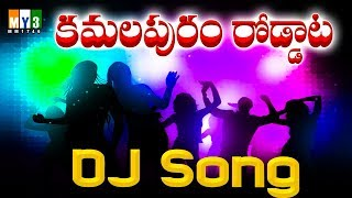 telugu dj songs remix 2016 | Kamalapooram Rodataa DJ Song | telugu dj songs remix latest