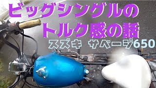 バイク知識はありませんが同じようにバイク知らない人向けに650ccの単気...