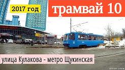 Трамвай 10 улица Кулакова - метро Щукинская