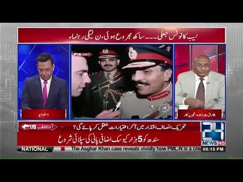 Ikhtelaf E Raae | 9 May 2018 | 24 News HD