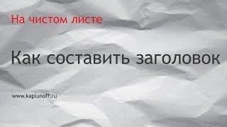денис Каплунов  Как составить заголовок  Мастер-класс
