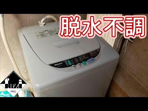 【プチ修理】脱水のできない洗濯機のベルト調整