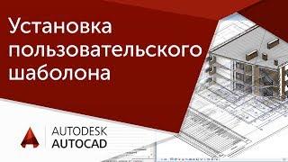 [Урок AutoCAD] Установка пользовательского шаблона