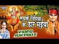 लचके निमिया | Lachake Nimiya Ke Dadh Maiya | Jugnu Albela | Video Jukebox | Bhojpuri Devi Geet Mp3