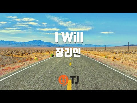 I Will_Zhang Liyin 장리인_TJ노래방 (Karaoke/lyrics/romanization/KOREAN)