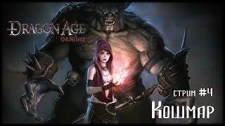 Dragon Age: Origins 4 Кошмар Орзаммар Белен, Джарвия, и начало глубинных троп.