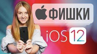Фишки iOS 12 – Что нового- обзор от Ники