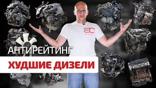 TOP-10 UNRELIABLE DIESEL engines. Subtitles!