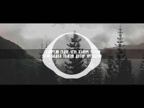 Reggie K ft Diimaa - Tuunii tuhaid (Lyrics Video)