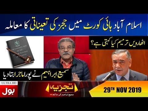 Tajzia Sami Ibrahim Kay Sath - Friday 29th November 2019