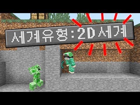 마크가 *2D*였다면?! [마인크래프트 세계유형 2D World *단편*] Minecraft - 루태